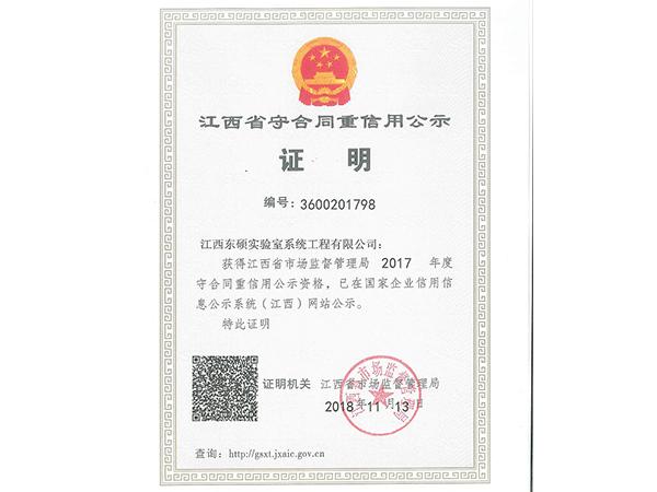 恭喜公司再获2017年度守合同重信用公示