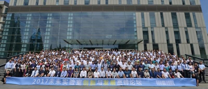2017未来实验室创新与发展高峰论坛